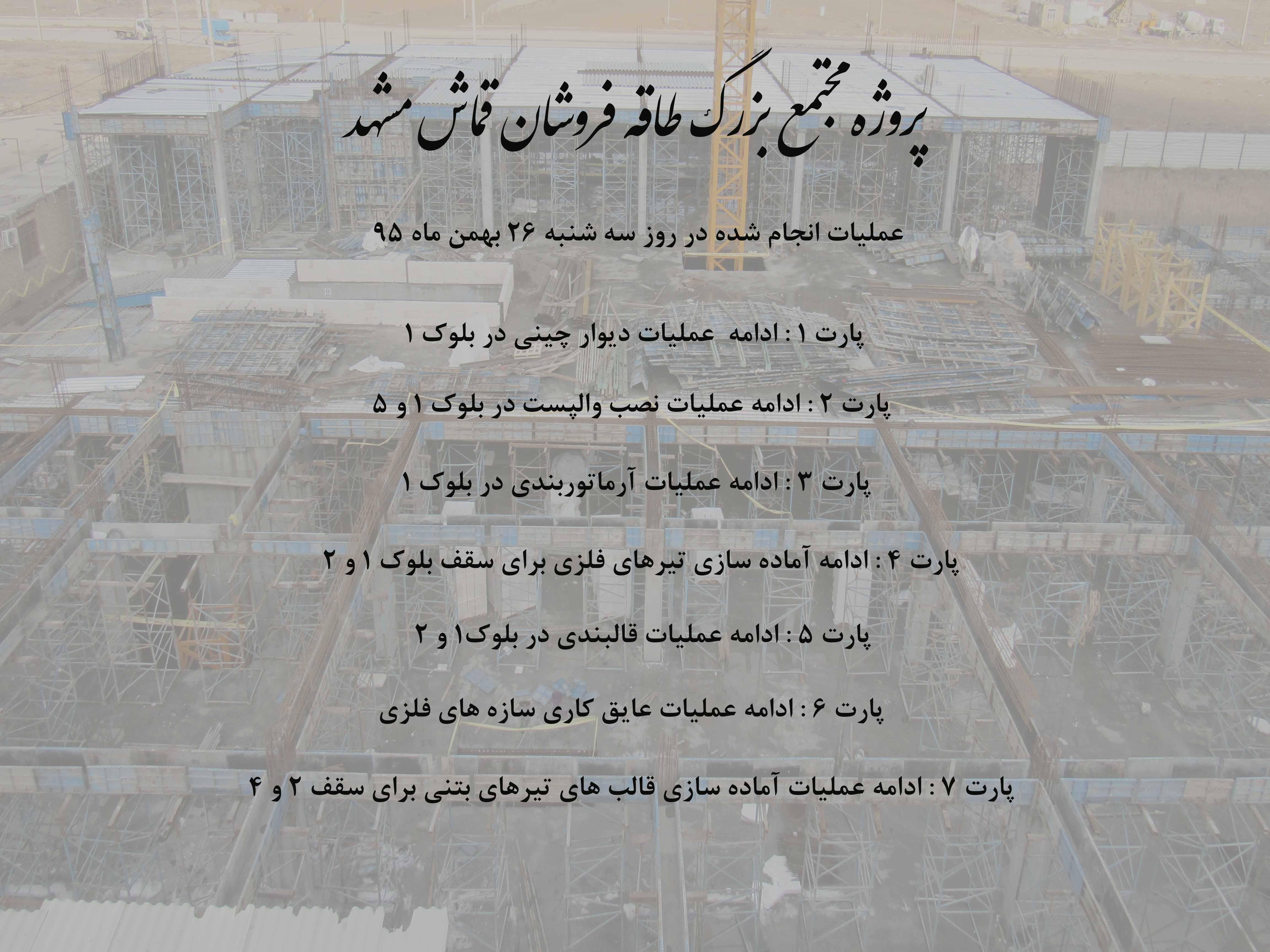 عملیات انجام شده در تاریخ ۹۵/۱۱/۲۶