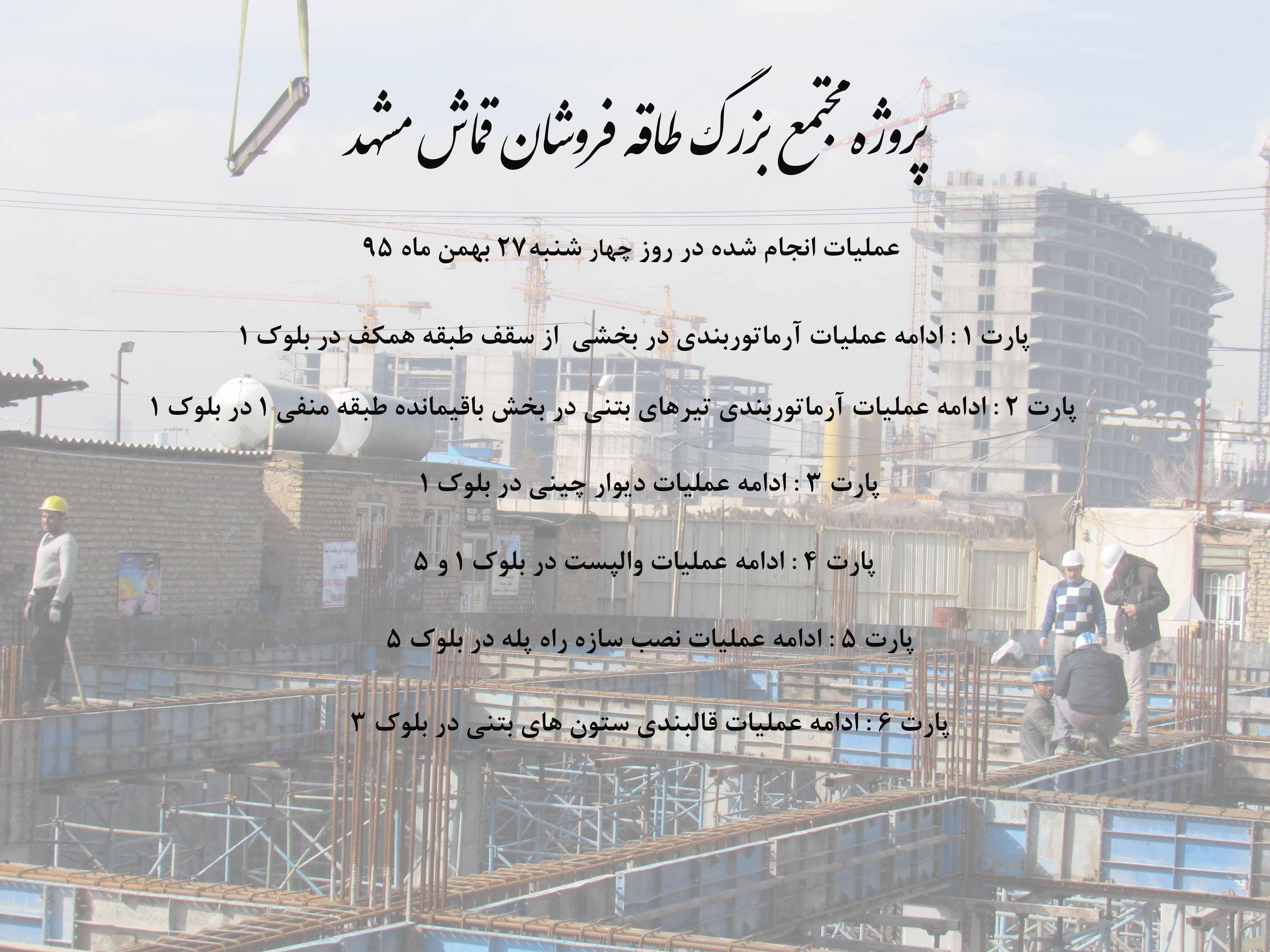 عملیات انجام شده در تاریخ ۹۵/۱۱/۲۷